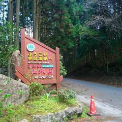 湯元赤目山水園