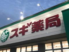 スギ薬局 深田店