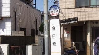 「春日橋」バス停留所