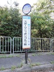 「スポーツニッポンゴルフ前」バス停留所