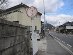 「井原高入口」バス停留所