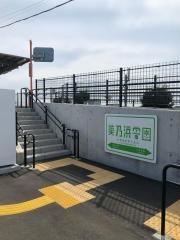 美乃浜学園駅