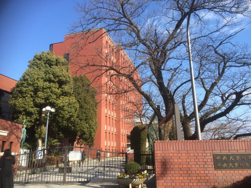 高校 付属 中央 大学