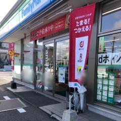 ファミリーマート 別府鶴見店
