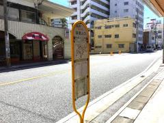 「泊港入口」バス停留所