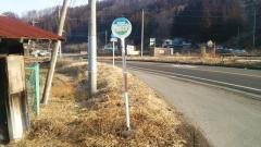 「稲田」バス停留所