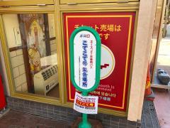 「通天閣」バス停留所