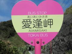 「愛逢岬」バス停留所