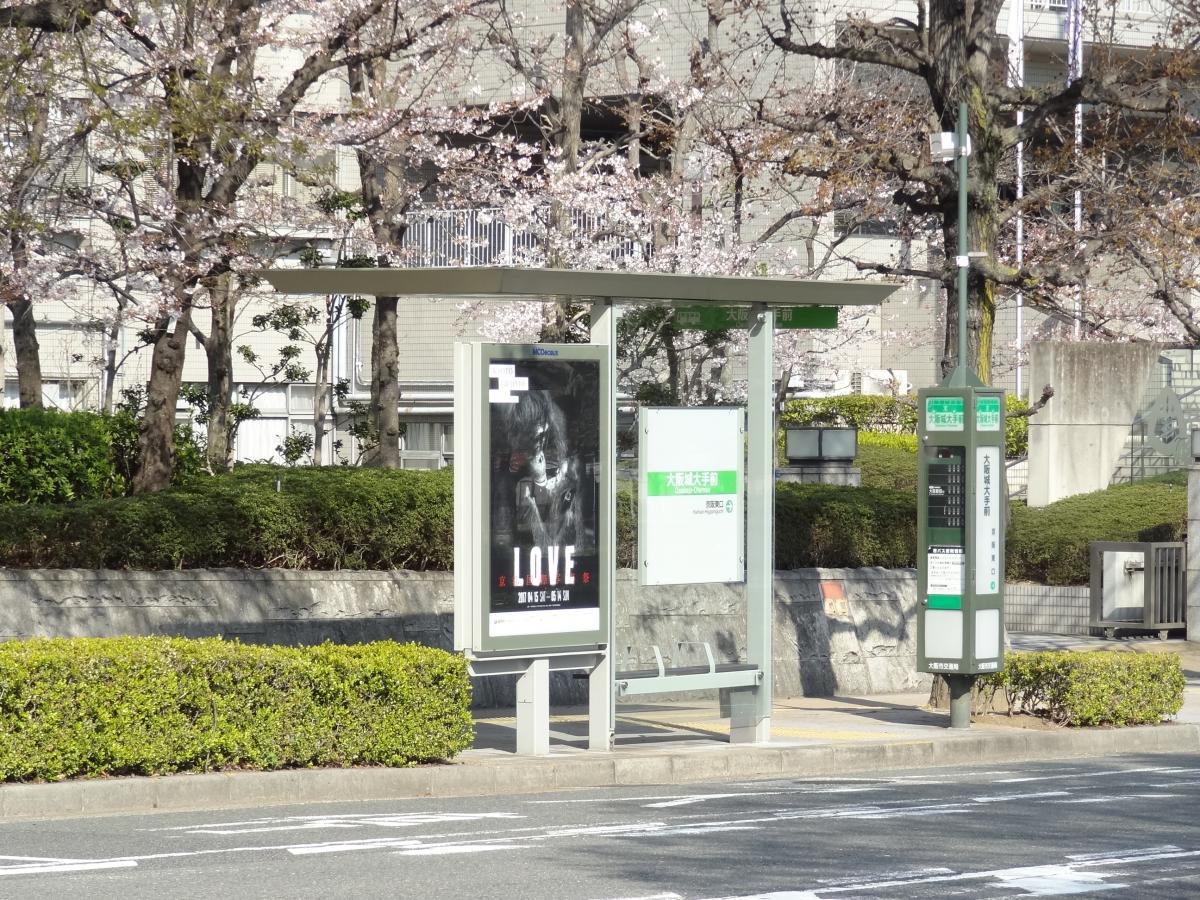 「大阪城大手前」バス停留所