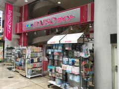 ザ・ダイソー 仙台マーブルロード店