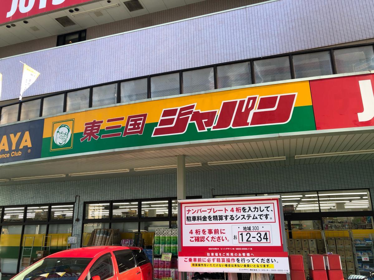 ジャパン東三国店の写真です。