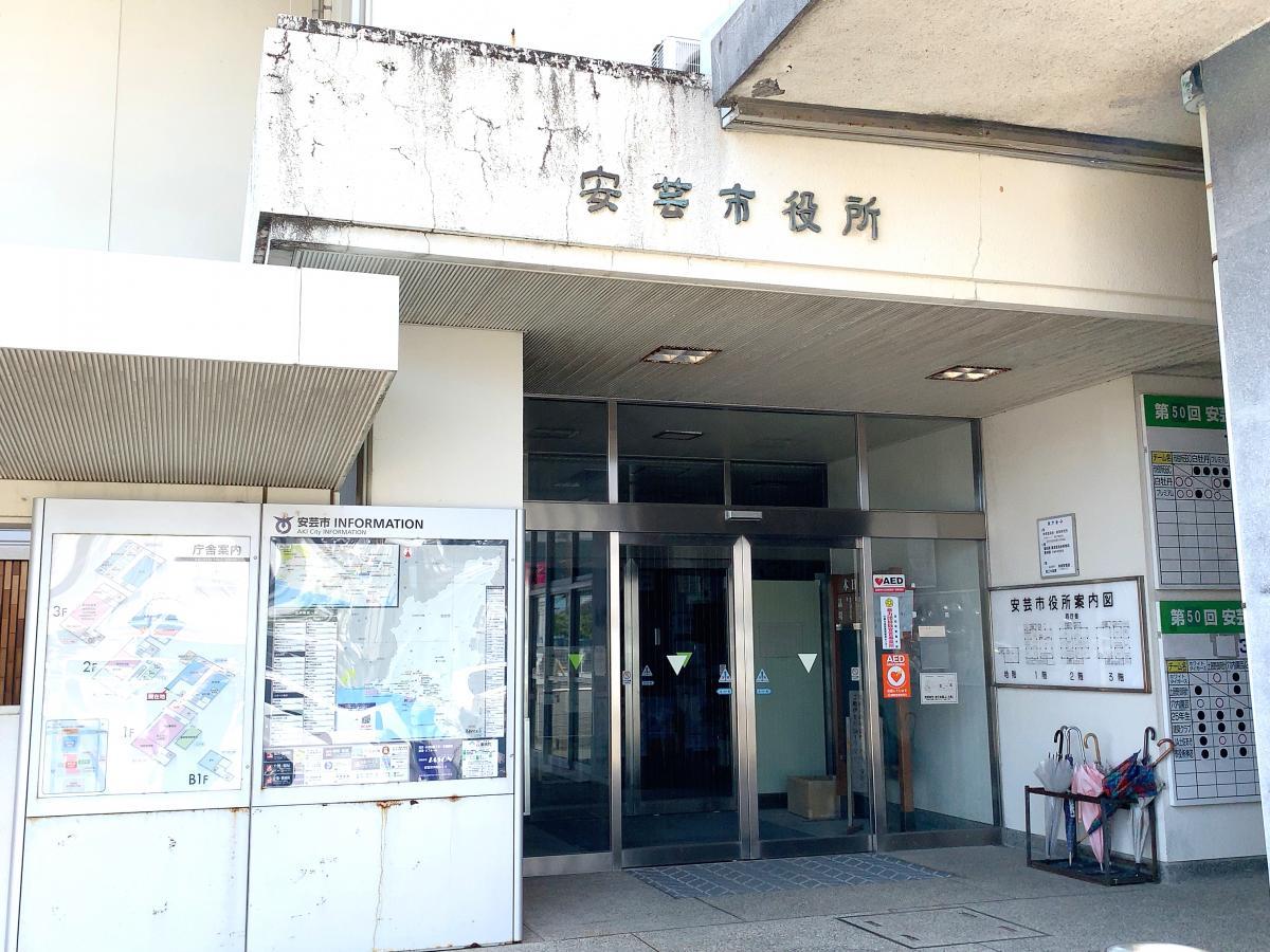 安芸市役所
