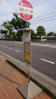 「三好サンアート前」バス停留所