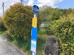 「ゴロゴロ橋」バス停留所
