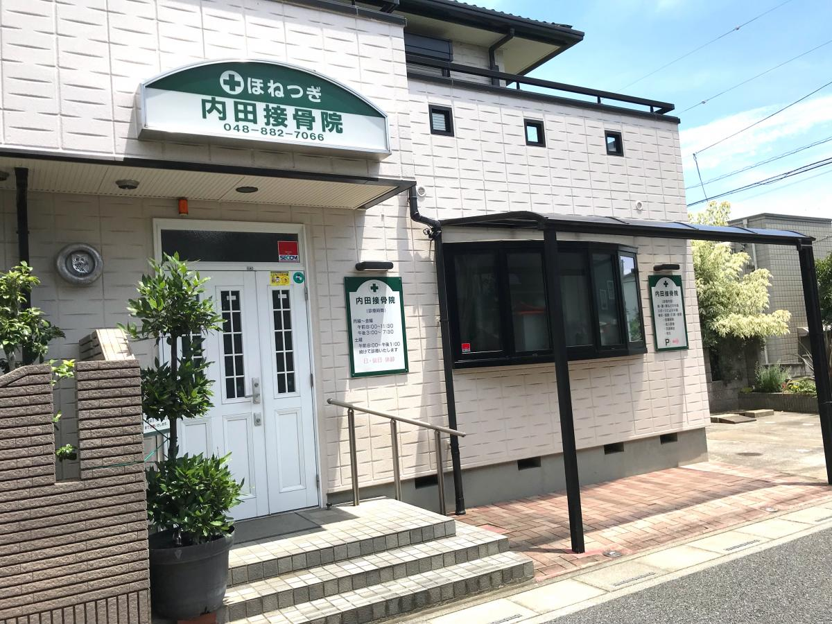 内田接骨院