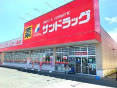 サンドラッグ 大牟田西店