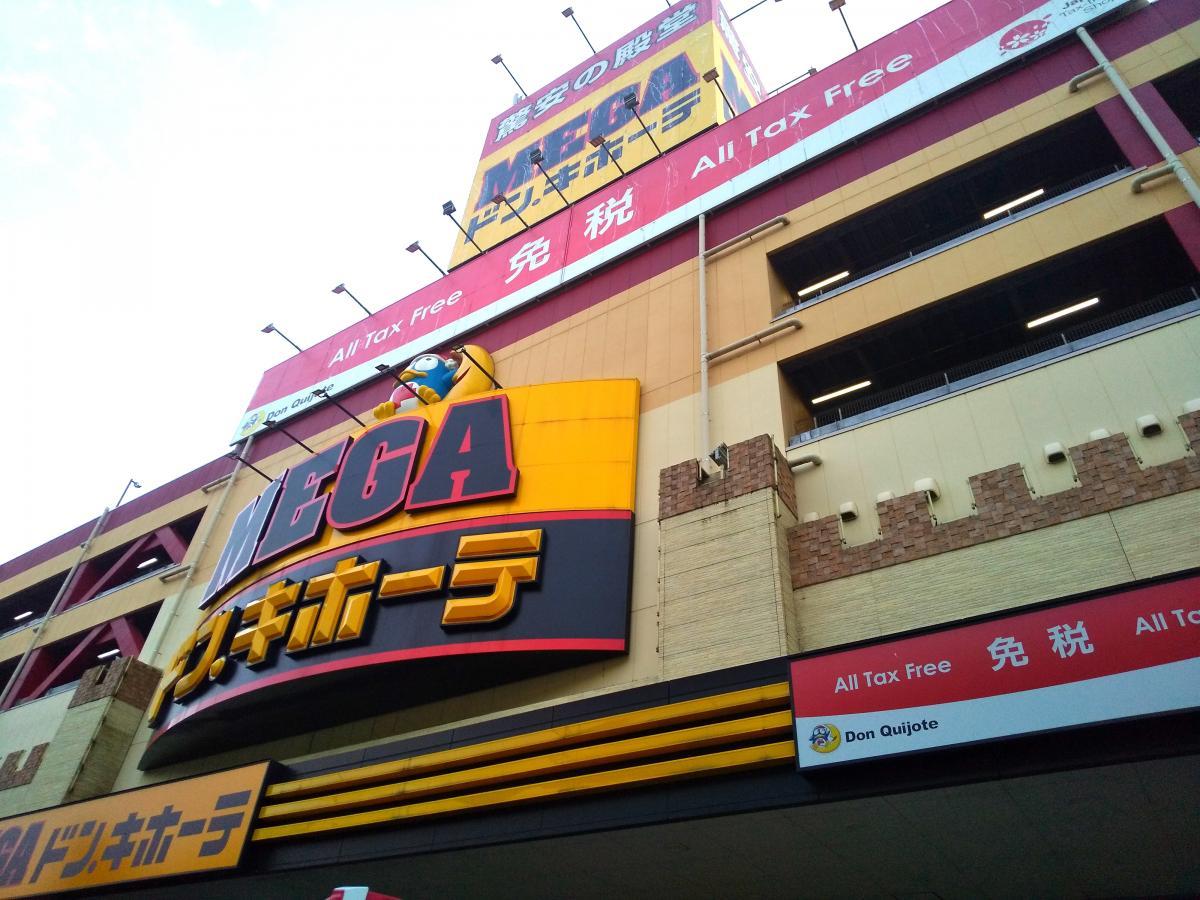 MEGAドンキホーテ 名古屋本店