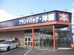 ブックオフ 鴨島店