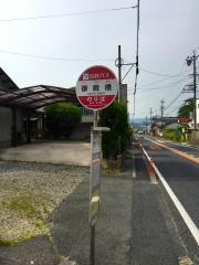 「御殿橋」バス停留所