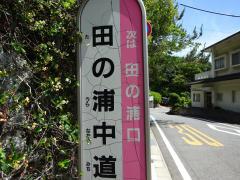 「田の浦中道」バス停留所