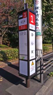 「ほら貝」バス停留所