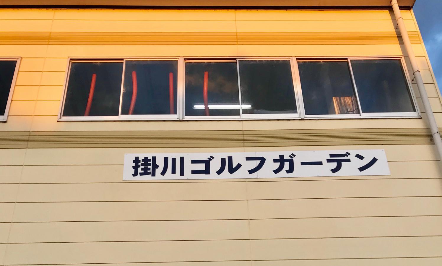 掛川ゴルフガーデン