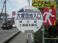 「大塚団地入口」バス停留所