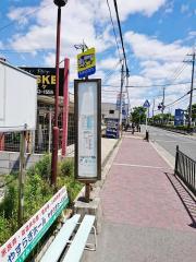 「はびきのコロセアム」バス停留所