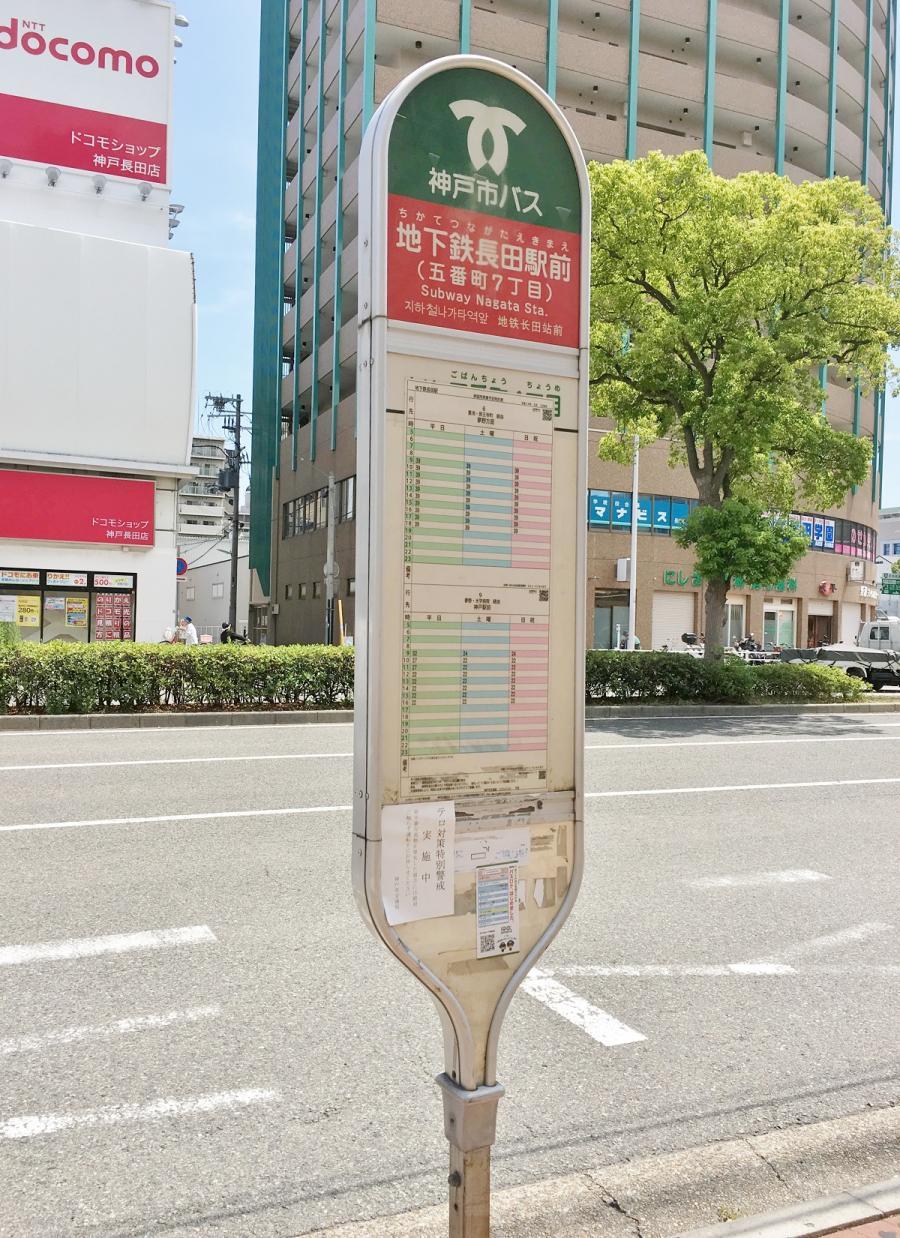 市バス 4 系統 神戸