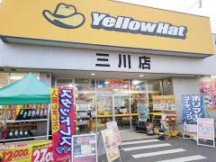 イエローハット 三川店