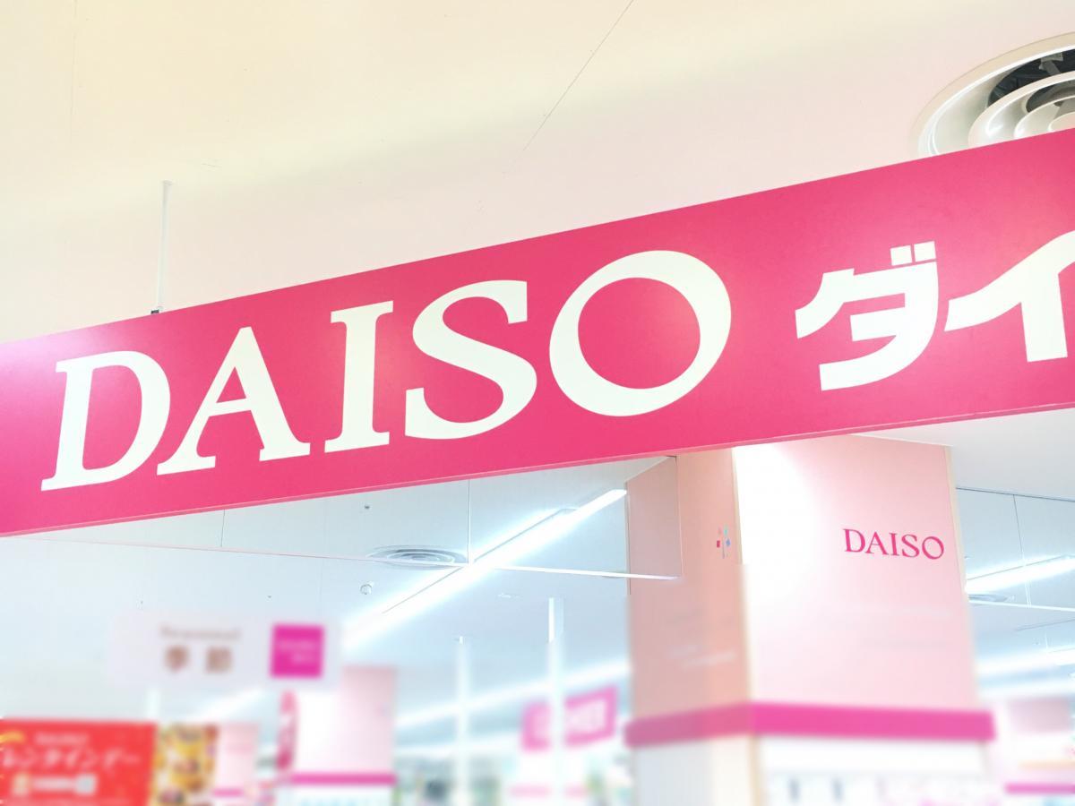 ザ・ダイソー イオン小野店