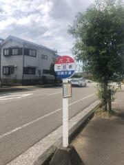 「江田原」バス停留所
