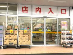 ダイレックス 中島田店