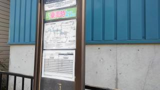 「奥海印寺」バス停留所