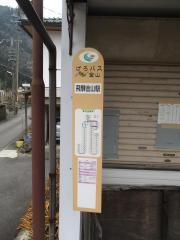 「飛騨金山駅」バス停留所