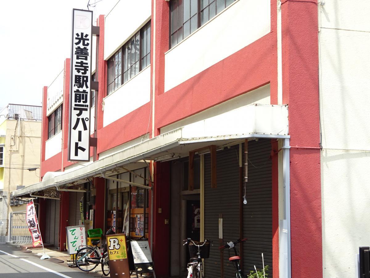 光善寺駅前デパート