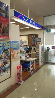 日本旅行 ゆめタウン筑紫野営業所