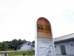 「岬の湯しゃこたん」バス停留所