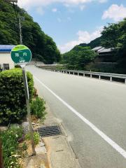 「阪内」バス停留所