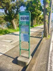 「市役所前(沼津市)」バス停留所