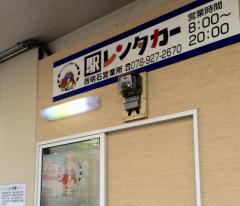 駅レンタカー西明石駅営業所