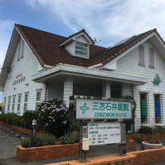 三苫石井医院