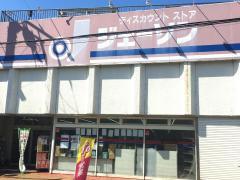 ジェーソン 江戸川台店