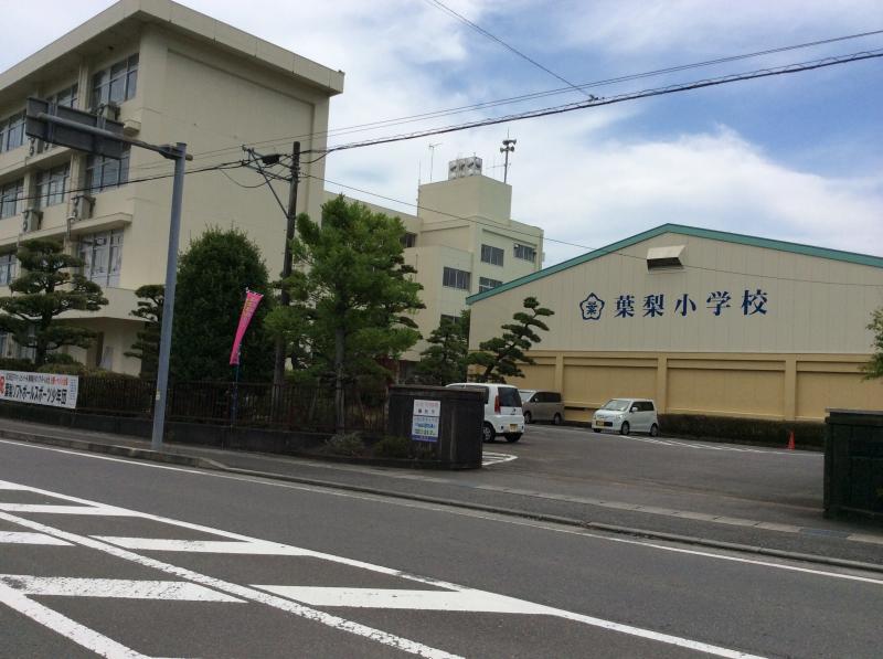 小学校 葉梨 静岡県藤枝市の小学校一覧。学童やPTAなど学校の話題、評判や口コミをご紹介