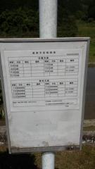 「下松渓」バス停留所