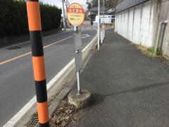 「南生実台」バス停留所