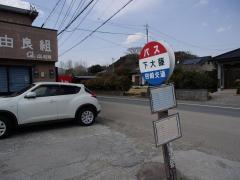 「下大藤」バス停留所