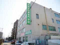 清恵会医療専門学院