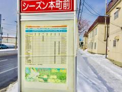 「本町2条8丁目」バス停留所