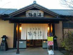 天然温泉極楽湯福島いわき店